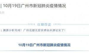2020年10月19日广州新增5例境外输入确诊病例