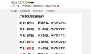 2020年10月21日广州天气晴到多云20℃~27℃