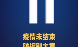 2020年10月19日31省区市新增境外输入11例