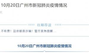 2020年10月20日广州新增3例境外输入确诊病例