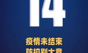 2020年10月21日31省区市新增确诊14例境外输入