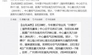 受台风和冷空气影响10月22日至24日广州港区有大风