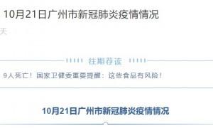 2020年10月21日广州新增3例境外输入确诊病例