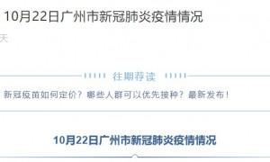 2020年10月22日广州无新增境外输入确诊病例