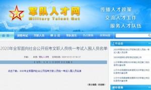 2020军队文职考试入围人员名单(可下载)