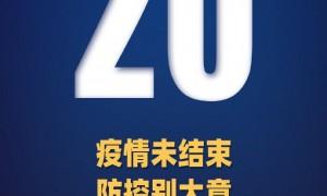 2020年10月25日31省区市新增20例境外输入