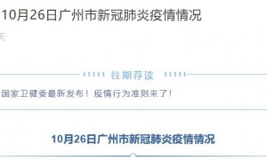 2020年10月26日广州新增1例境外输入确诊病例