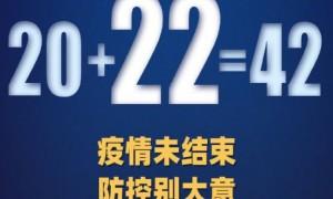 2020年10月27日31省区市新增42例确诊