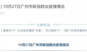 2020年10月27日广州新增2例境外输入确诊病例
