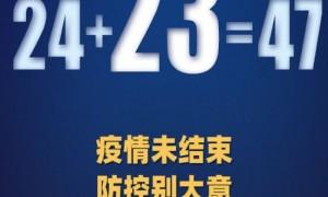 2020年10月28日31省区市新增47例确诊