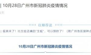 2020年10月28日广州新增3例境外输入确诊病例