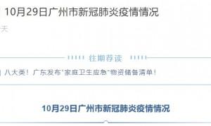 2020年10月29日广州新增2例境外输入确诊病例