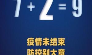 12月1日31省区市新增确诊9例本土2例(附最新风险等级)