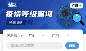 高风险地区来广州最新隔离措施
