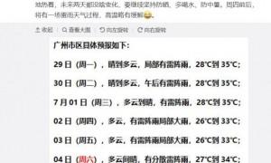 2020年6月29日广州天气晴到多云 局部有雷阵雨28℃~35℃