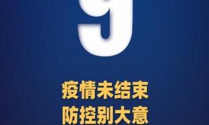 7月8日国内31省区市新增9例均为境外输入