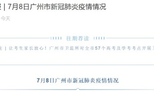 7月8日广州新增2例境外输入病例(附病例轨迹)