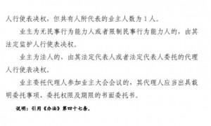 广州成立业主大会和选举业主委员会工作指引(全文)