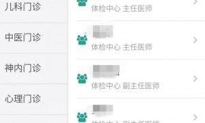 广州医科大学附属第三医院核酸检测怎么预约?