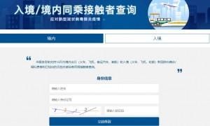 11月24日广州到兰州CZ3251航班同乘查询入口