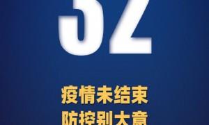 2020年9月17日31省区市新增32例确诊均为境外输入