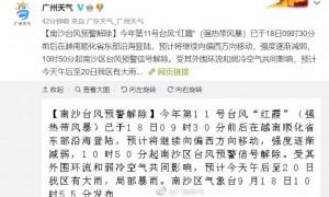 9月18日10时50分起广州南沙区台风预警信号解除