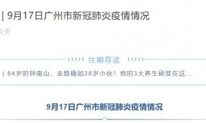 2020年9月17日广州新增境外输入确诊病例3例