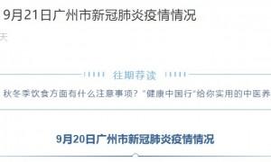 2020年9月20日广州新增境外输入确诊病例3例