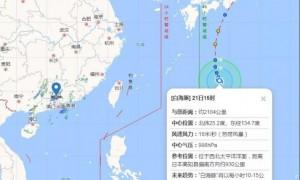 2020年第12号台风白海豚对广东有影响吗?