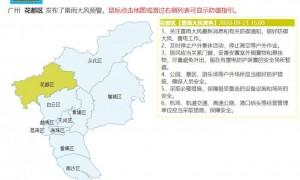 9月21日15时起广州花都区发布雷雨大风黄色预警