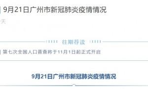 2020年9月21日广州新增境外输入确诊病例3例