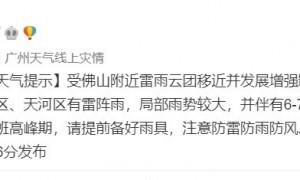 2020年9月22日广州越秀区、天河区发布雷雨天气提示