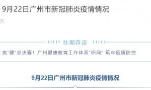 2020年9月22日广州新增境外输入确诊病例4例