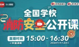 2020广东学校消防安全公开课直播几点开始(附在线观看入口)