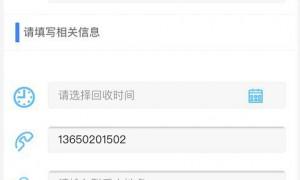 广州垃圾分类羊城通小程序免费回收预约流程一览