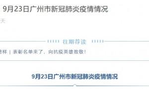 2020年9月23日广州无新增新冠肺炎确诊病例