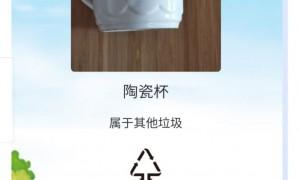 广州垃圾分类羊城通小程序拍照识别指引(流程图)