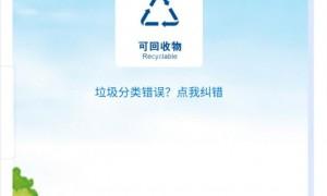 广州垃圾分类羊城通小程序语音查询指引(流程图)