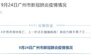 2020年9月24日广州新增境外输入确诊病例2例