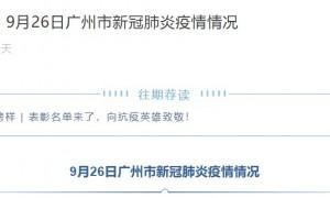 2020年9月26日广州新增境外输入确诊病例2例