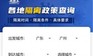 广州师生2021过年能去中风险地区吗?
