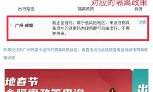 广州+全国各地隔离政策查询本地宝