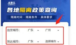 从广州回来的人需要隔离吗?