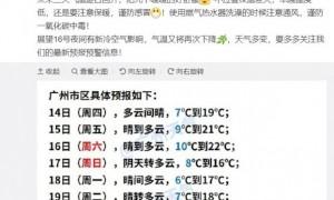 2021年1月14日广州天气多云间晴9℃~19℃