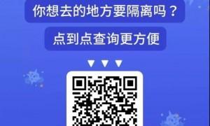 2021春节各地返乡隔离政策查询入口