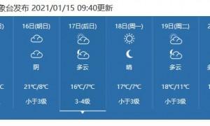1月17日广州将明显降温,日平均气温将下降5-7℃