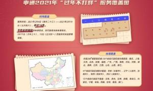 2021申通春节放假吗?春节期间服务时间及覆盖范围一览