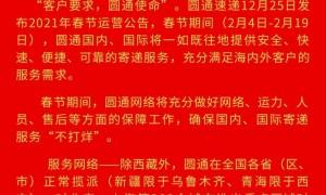 2021圆通春节快递停运吗?春节期间上班时间及服务范围