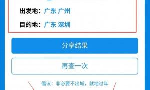广东春节返乡人员最新规定怎么查?附返乡锦囊