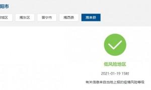 广东揭阳现在是低风险地区吗(2021年1月)